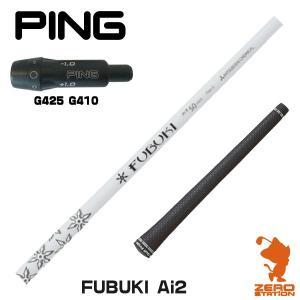 この商品はG410対応ピン用スリーブ付きシャフトとなります。 スリーブ装着やシャフト交換は全て、自社...