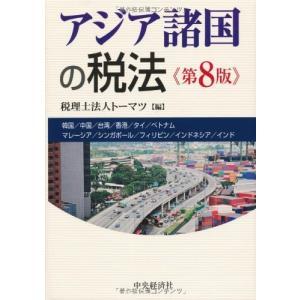 アジア諸国の税法(第8版) 古本 古書 zerothree