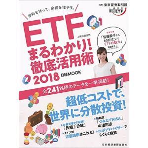 ETF(上場投資信託)まるわかり! 徹底活用術2018 (日経ムック) 古本 古書 zerothree