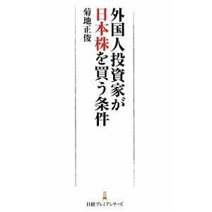 外国人投資家が日本株を買う条件 日経プレミアシリーズ 古本 古書 zerothree