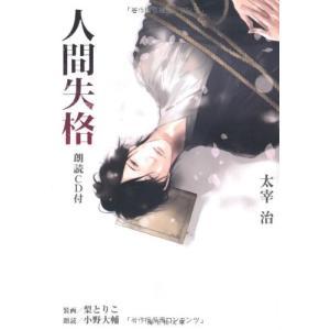 人間失格 朗読CD付 (海王社文庫) 古本 古書