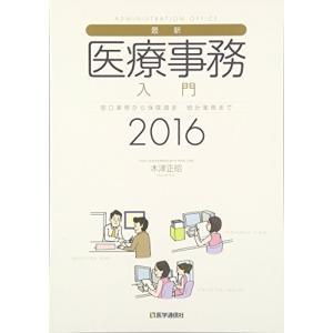最新・医療事務入門 2016年版 古本 古書
