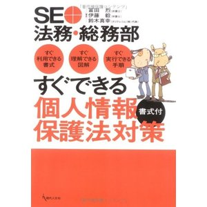 SE+法務・総務部 すぐできる個人情報保護法対策 古本 古書 zerothree