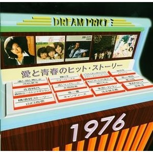 DREAM PRICE 1500/愛と青春のヒット・ストーリー1976 中古|zerothree