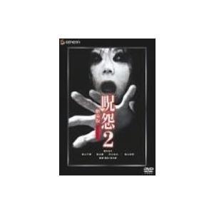 呪怨2 劇場版 デラックス版 (DVD) zerothree