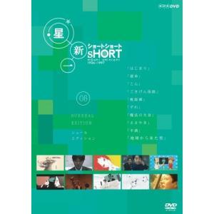 星新一 ショートショート 5 (DVD)|zerothree
