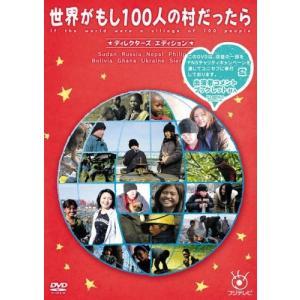 フジテレビ 世界がもし100人の村だったら ディレクターズ エディション (DVD) zerothree