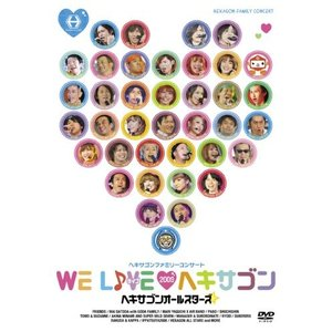 ヘキサゴンファミリーコンサート WE LIVE ヘキサゴン2009 (デラックスバージョン) (DVD)|zerothree
