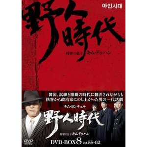 野人時代-将軍の息子 キム・ドゥハン DVD-BOX8|zerothree