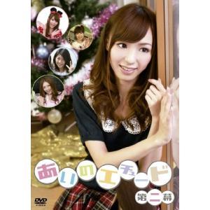 あいのエチュード 第二幕 (DVD) zerothree