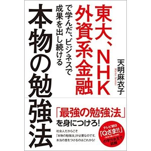 本物の勉強法: 東大・NHK・外資系金融で学んだ、ビジネスで成果を出し続ける 古本 古書 zerothree