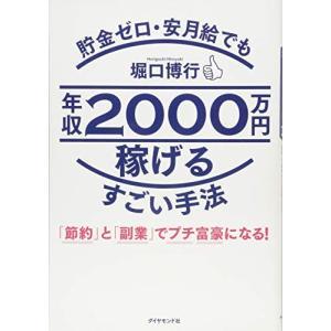 貯金ゼロ・安月給でも年収2000万円稼げるすごい手法--「節約」と「副業」でプチ富豪になる! 古本 古書 zerothree