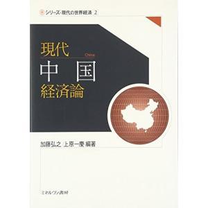 現代中国経済論 (シリーズ・現代の世界経済) 古本 古書 zerothree