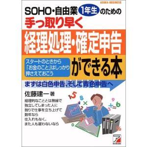 SOHO・自由業1年生のための手っ取り早く経理処理・確定申告ができる本―まずは白色申告、そして青色申告へ (アスカビジネス) 古本 古書 zerothree