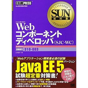 SUN教科書 Webコンポーネントディベロッパ(SJC-WC...