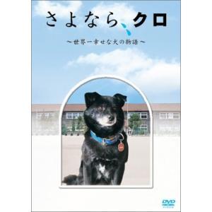 さよなら、クロ ~世界一幸せな犬の物語~ メモリアルBOX (DVD)|zerothree