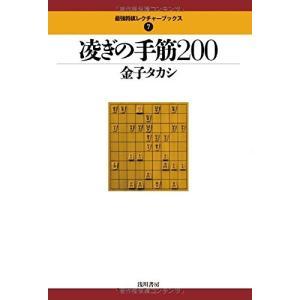 凌ぎの手筋200 (最強将棋レクチャーブックス) 古本 古書