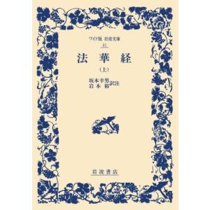 法華経(上) (ワイド版 岩波文庫) 中古 古本