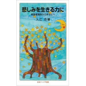 悲しみを生きる力に――被害者遺族からあなたへ (岩波ジュニア新書) 古本 古書
