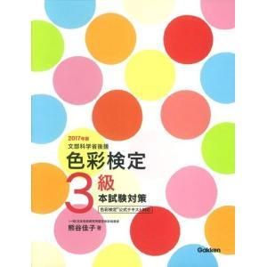 2017年版 色彩検定3級 本試験対策 古本 古書