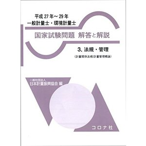 一般計量士・環境計量士   国家試験問題 解答と解説- 3....