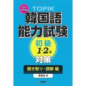 TOPIK韓国語能力試験初級1・2級対策 聞き取り・読解編−...