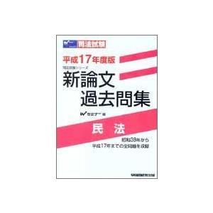 新論文過去問集民法 (平成17年度版) (司法試験シリーズ)...