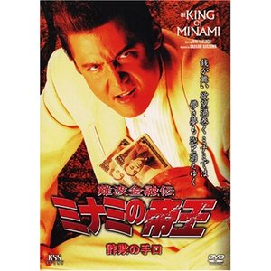 難波金融伝 ミナミの帝王(45)詐欺の手口 (DVD) 綺麗 中古