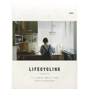 LIFECYCLING 古本 古書