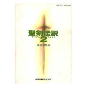 聖剣伝説2(基礎知識編)|zerothree