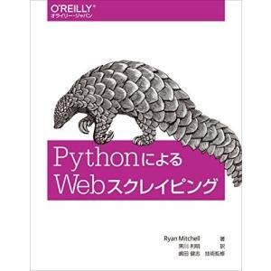PythonによるWebスクレイピング 中古 古本