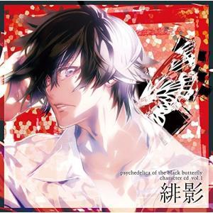 黒蝶のサイケデリカ キャラクターCD Vol.1 緋影 綺麗 良い 中古