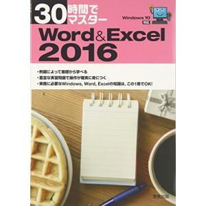 30時間でマスター Word&Excel2016: Windows10対応 中古 古本