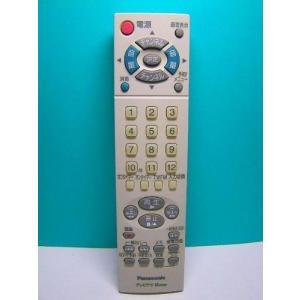 パナソニック テレビデオリモコン LSSQ0257 中古|zerothree