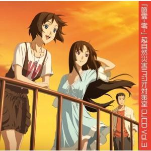喰霊-零- DJCD3 綺麗 良い 中古