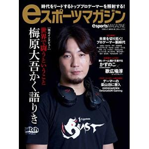 eスポーツマガジン (白夜ムック565)|zerothree