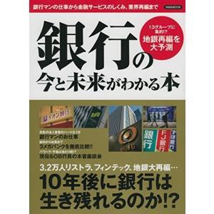 銀行の今と未来がわかる本 (洋泉社MOOK) 古本 古書