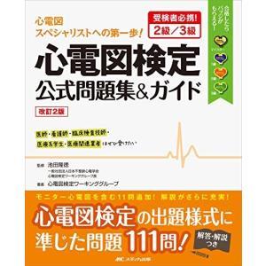 改訂2版 心電図検定公式問題集&ガイド: 受検者必携! 2級/3級 古本 中古