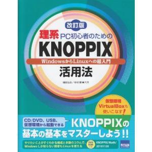 理系PC初心者のためのKNOPPIX活用法―WindowsからLinuxへの超入門 中古 古本
