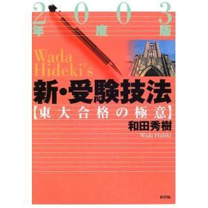 新・受験技法―東大合格の極意(2003年度版) 古本 古書