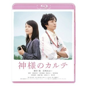 神様のカルテ スタンダード・エディション(Blu-ray)