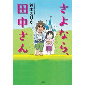 さよなら、田中さん 古本 古書