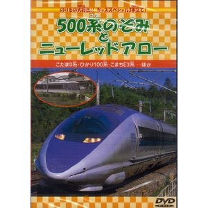 500系のぞみとニューレッドアロー (DVD)