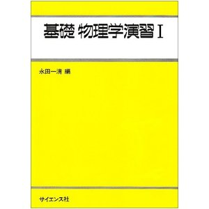 基礎物理学演習 (1) ((ライブラリ工学基礎物理学 (別巻=1))) 中古 古本