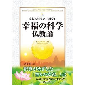 HSUテキスト 18 幸福の科学仏教論 ~幸福の科学応用教学C~