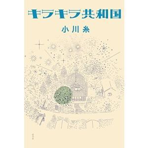 キラキラ共和国 古本 古書