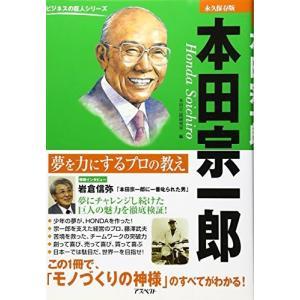 本田宗一郎―夢を力にするプロの教え (ビジネスの巨人シリーズ) 古本 古書