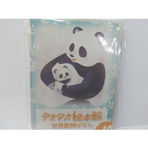 タオタオ絵本館・世界動物ばなし Vol.10 (DVD) 中古
