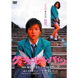 グミ・チョコレート・パイン通常版 (DVD) 綺麗 中古