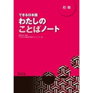 わたしのことばノート 初級 (できる日本語) 中古 古本